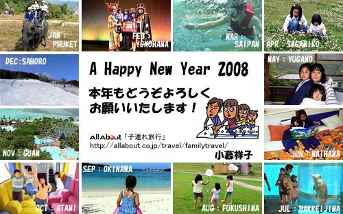nenga2008blog.jpg
